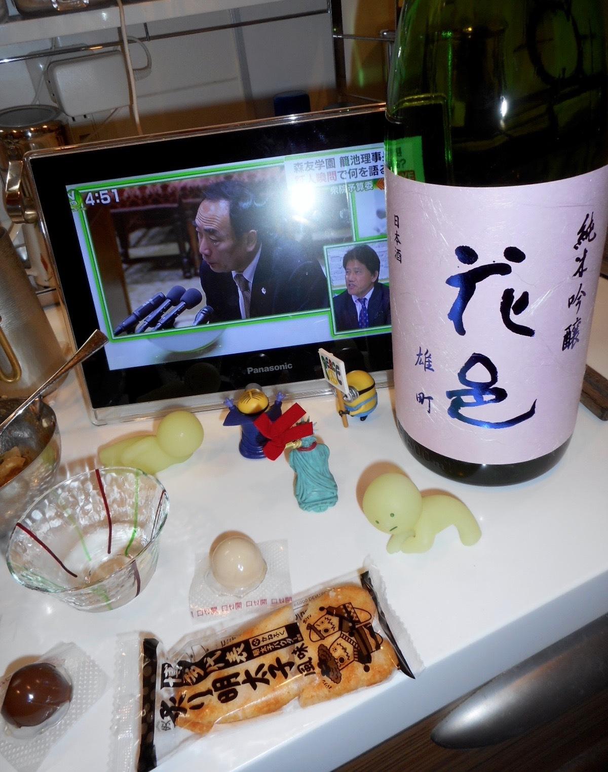 hanamura_omachi_nama28by17.jpg