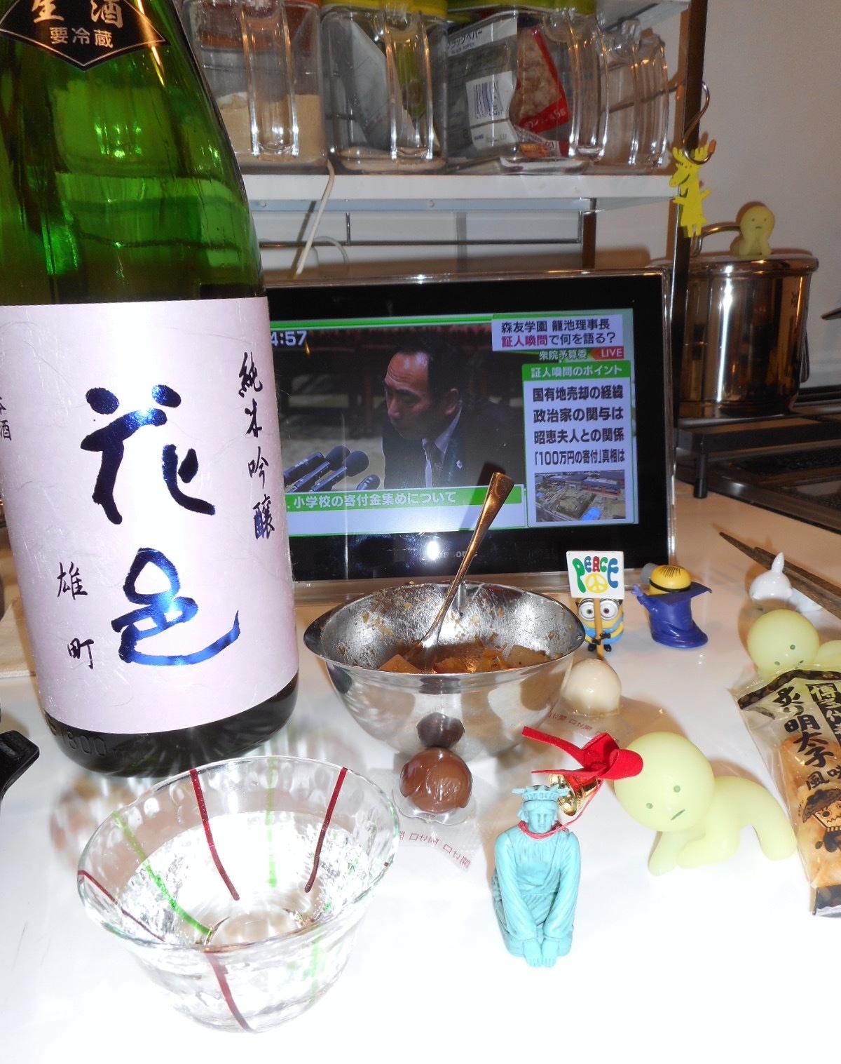hanamura_omachi_nama28by18.jpg