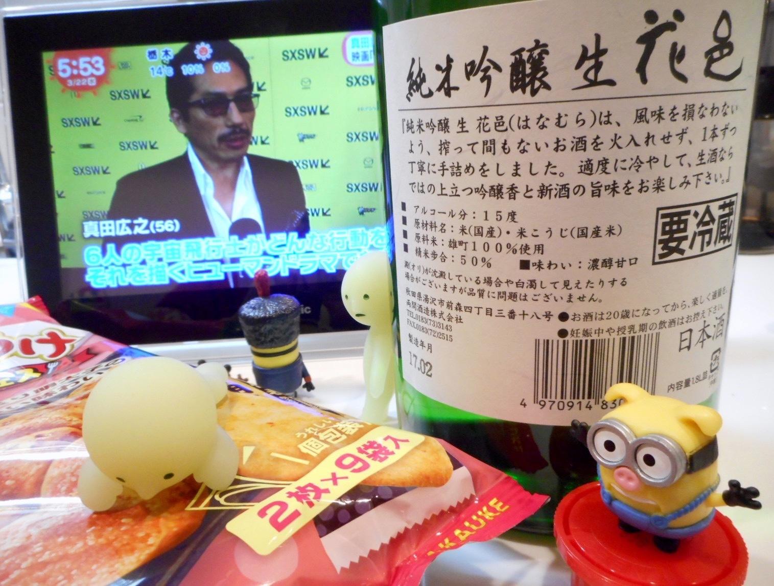 hanamura_omachi_nama28by2.jpg