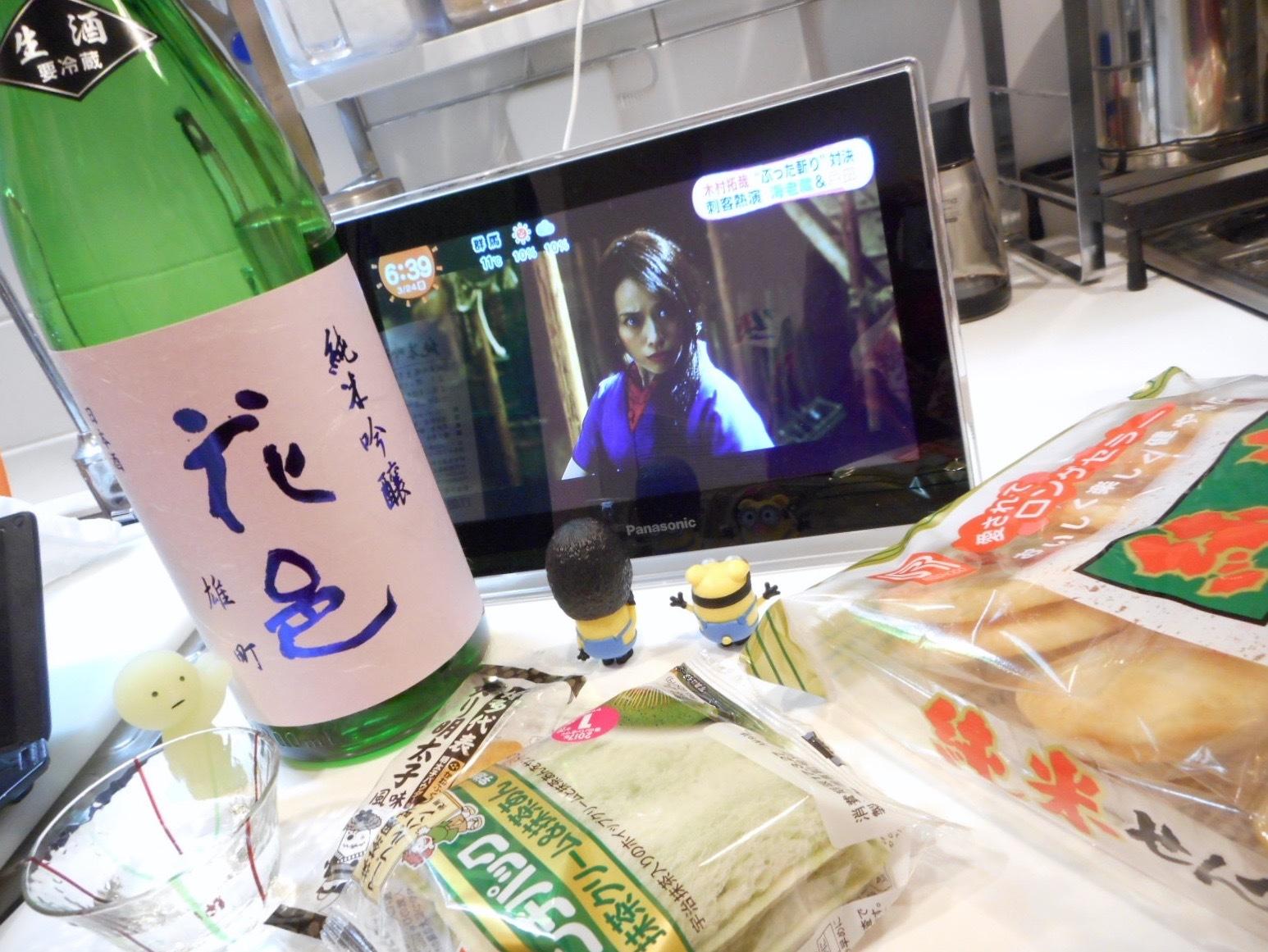 hanamura_omachi_nama28by21.jpg