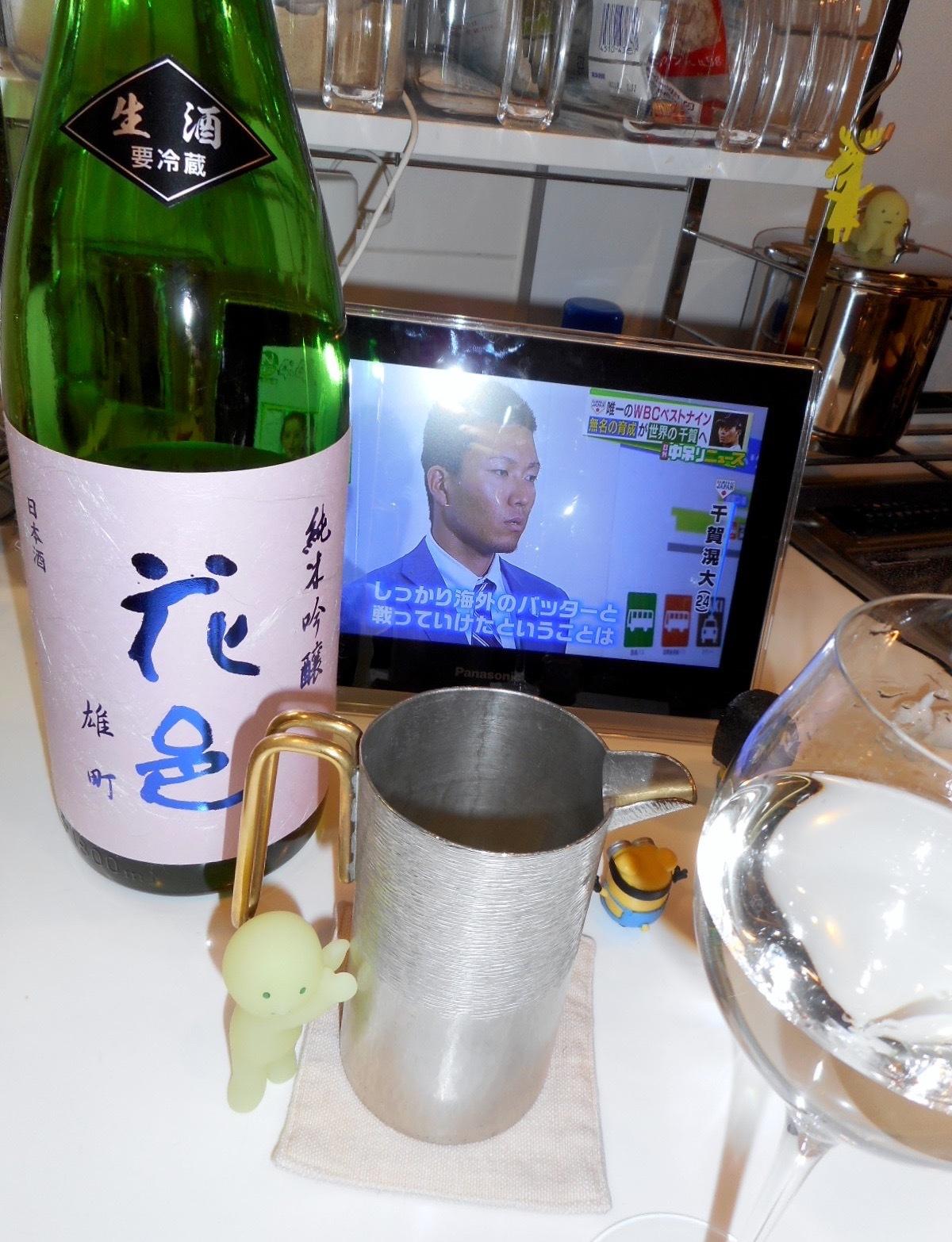 hanamura_omachi_nama28by25.jpg