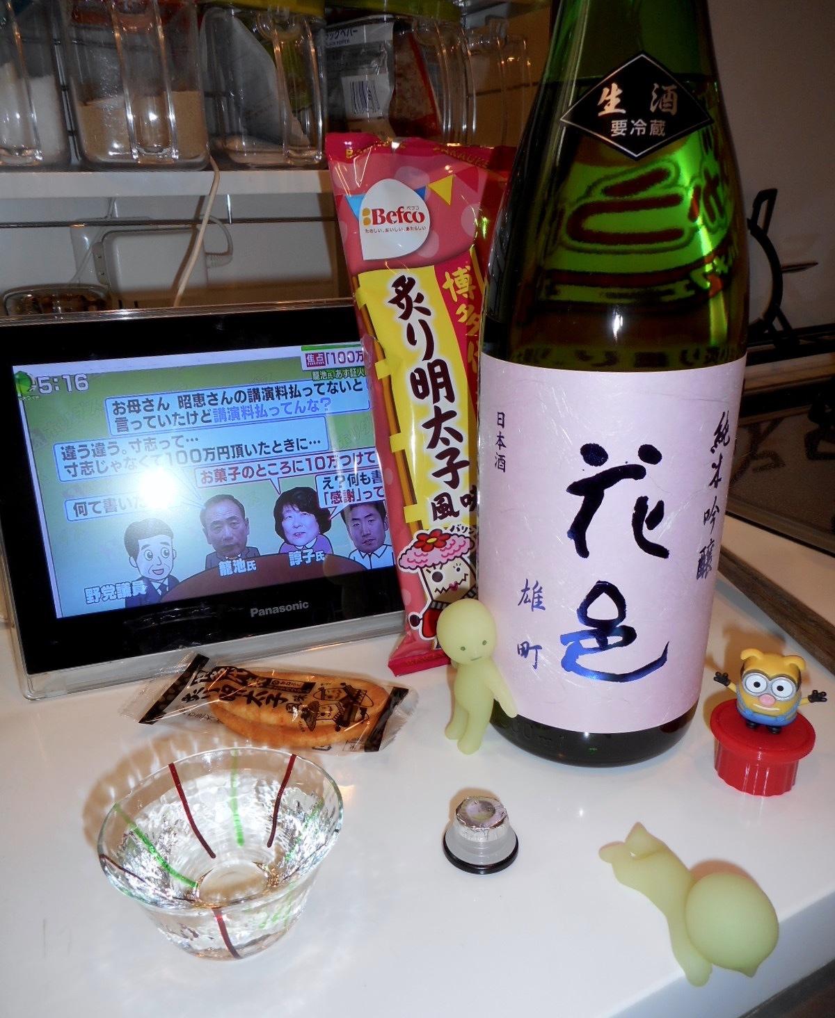 hanamura_omachi_nama28by4.jpg