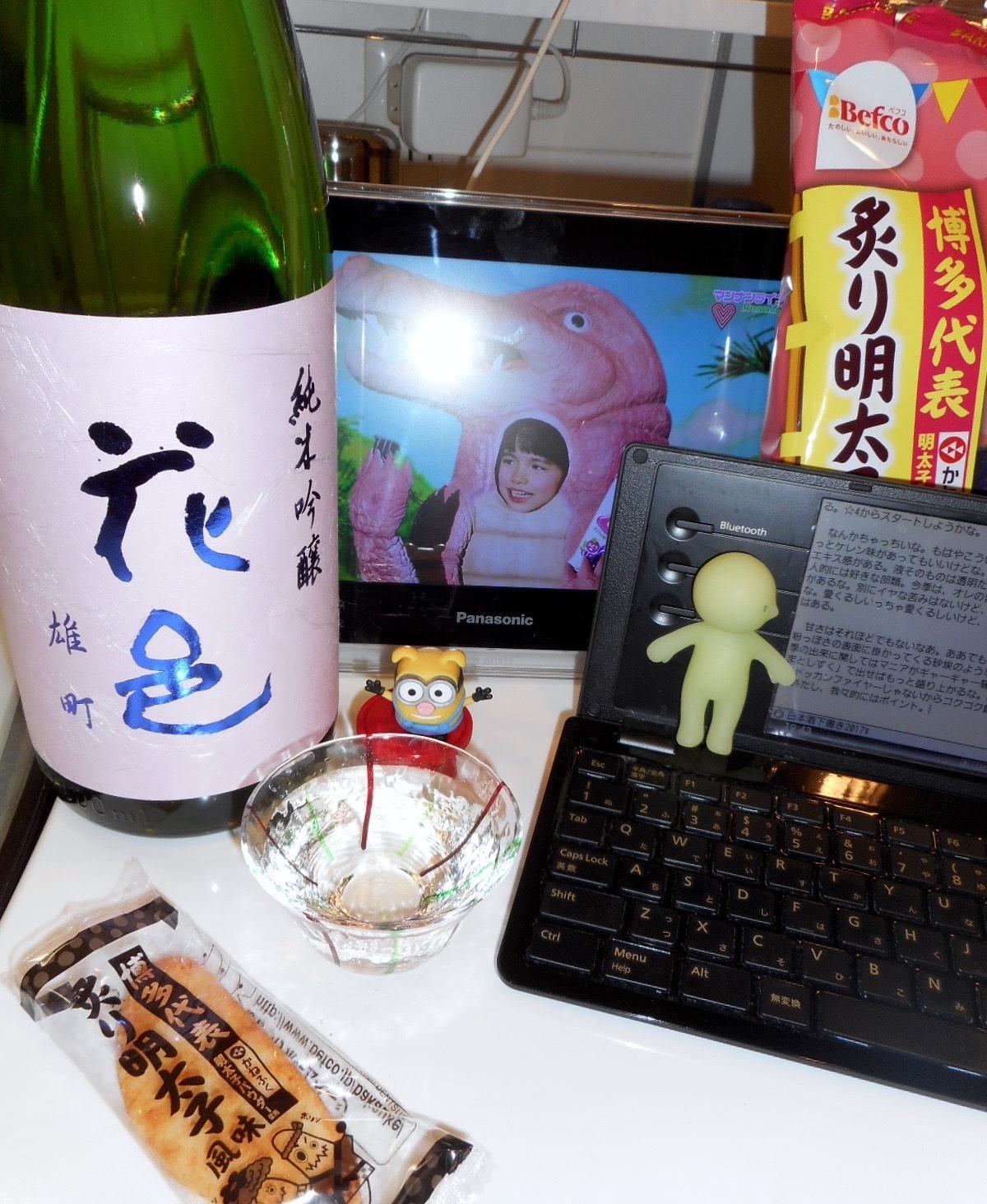 hanamura_omachi_nama28by5.jpg