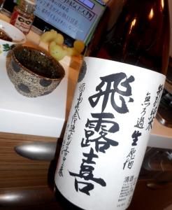 hiroki_tokujun_nama28by16.jpg