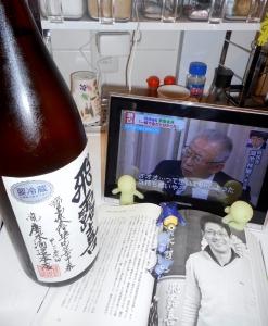 hiroki_tokujun_nama28by2.jpg