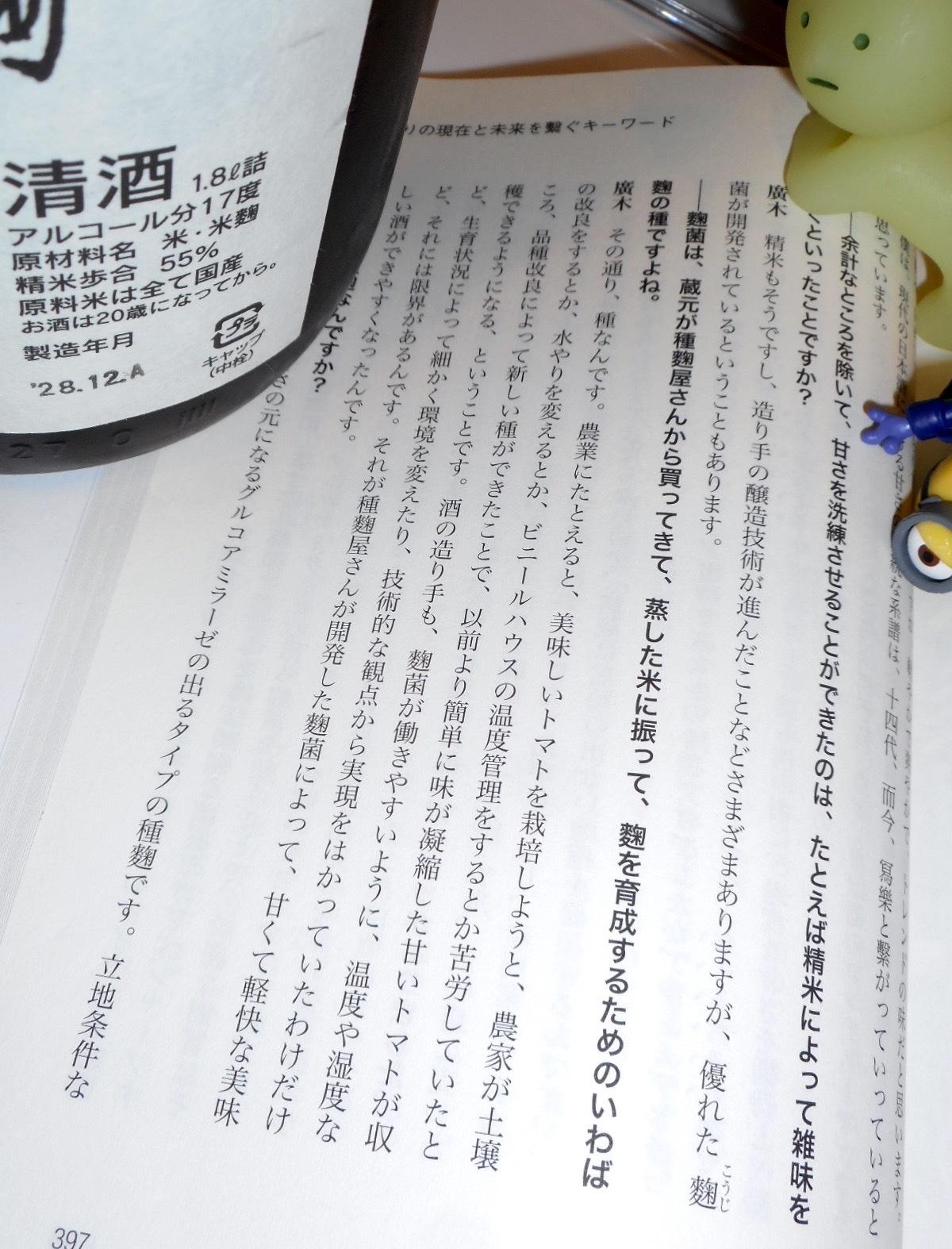 hiroki_tokujun_nama28by3.jpg