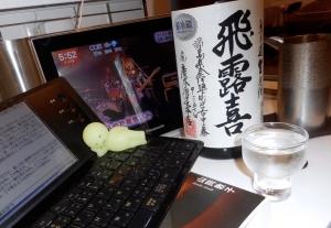 hiroki_tokujun_nama28by5.jpg