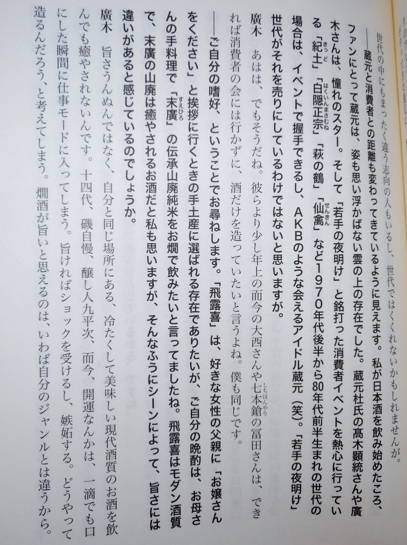 hiroki_tokujun_nama28by8.jpg