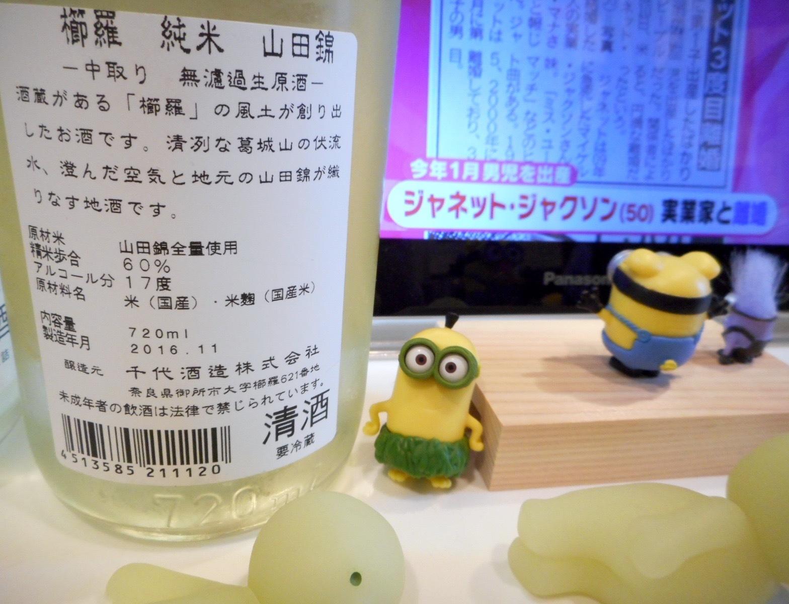 kujira_junmai_kodama27by2.jpg
