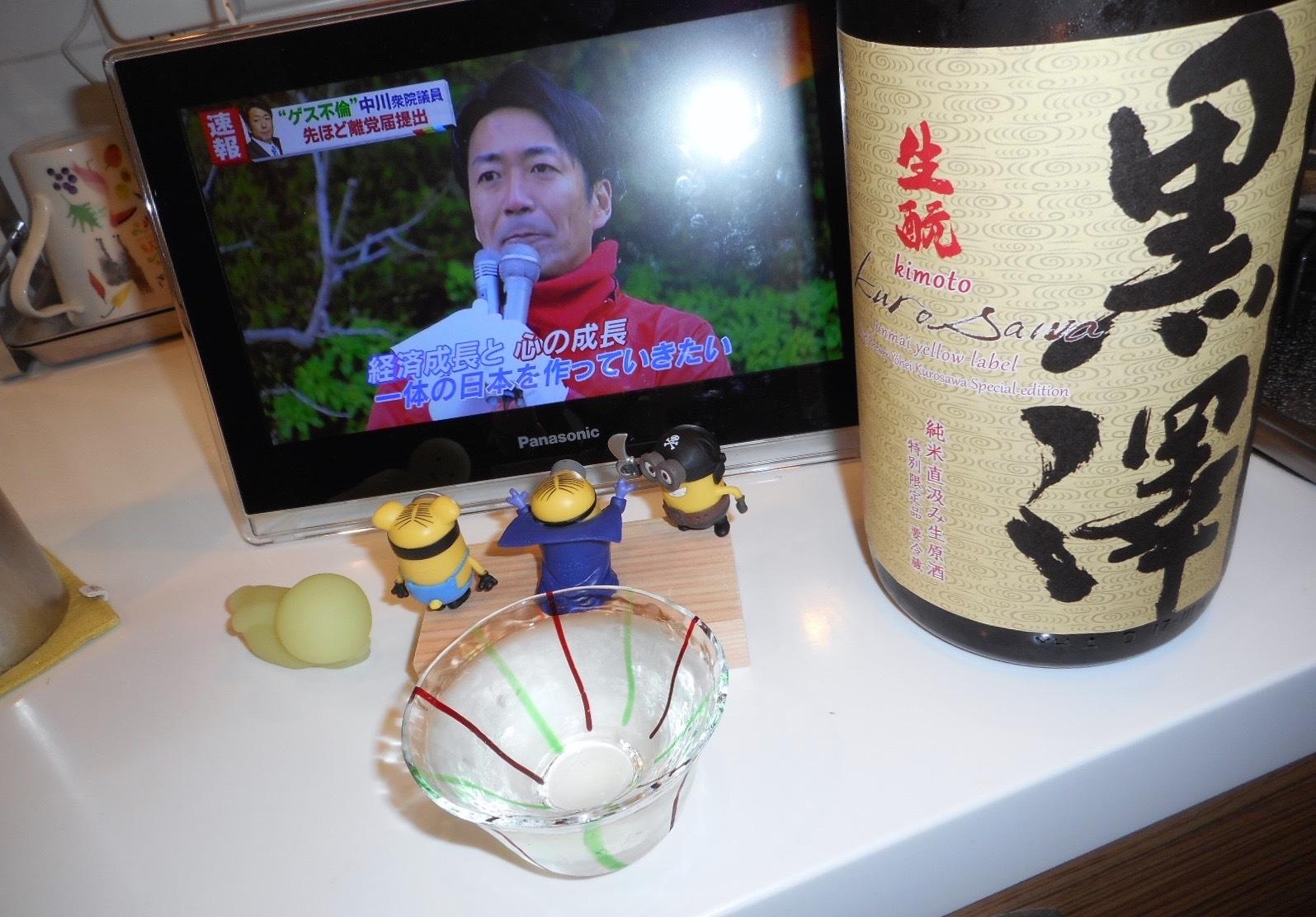 kurosawa_jikagumi_yellow28by10.jpg