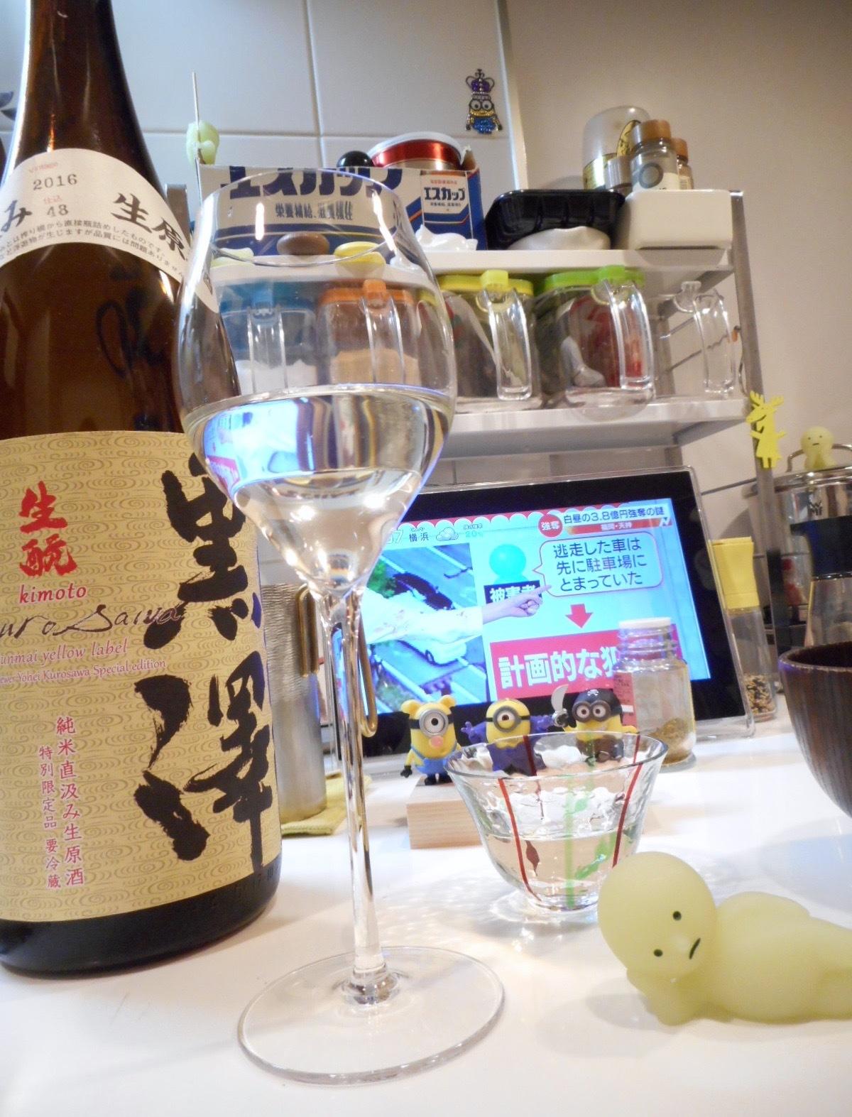 kurosawa_jikagumi_yellow28by13.jpg