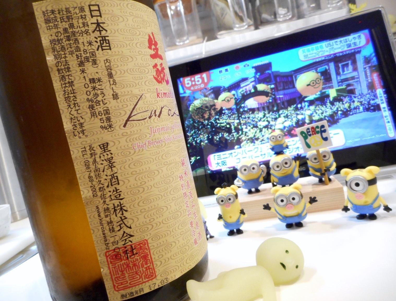 kurosawa_jikagumi_yellow28by2.jpg