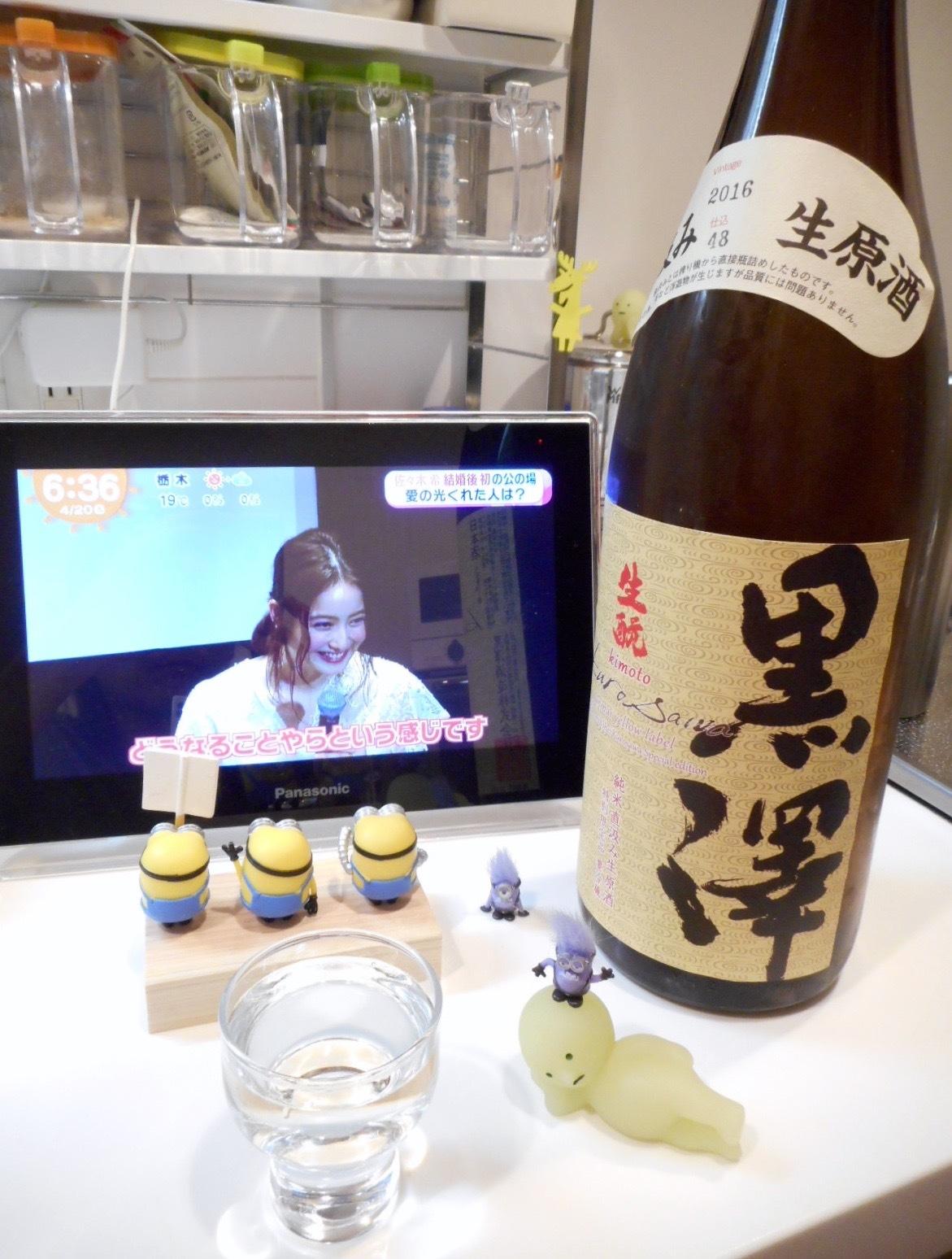 kurosawa_jikagumi_yellow28by6.jpg