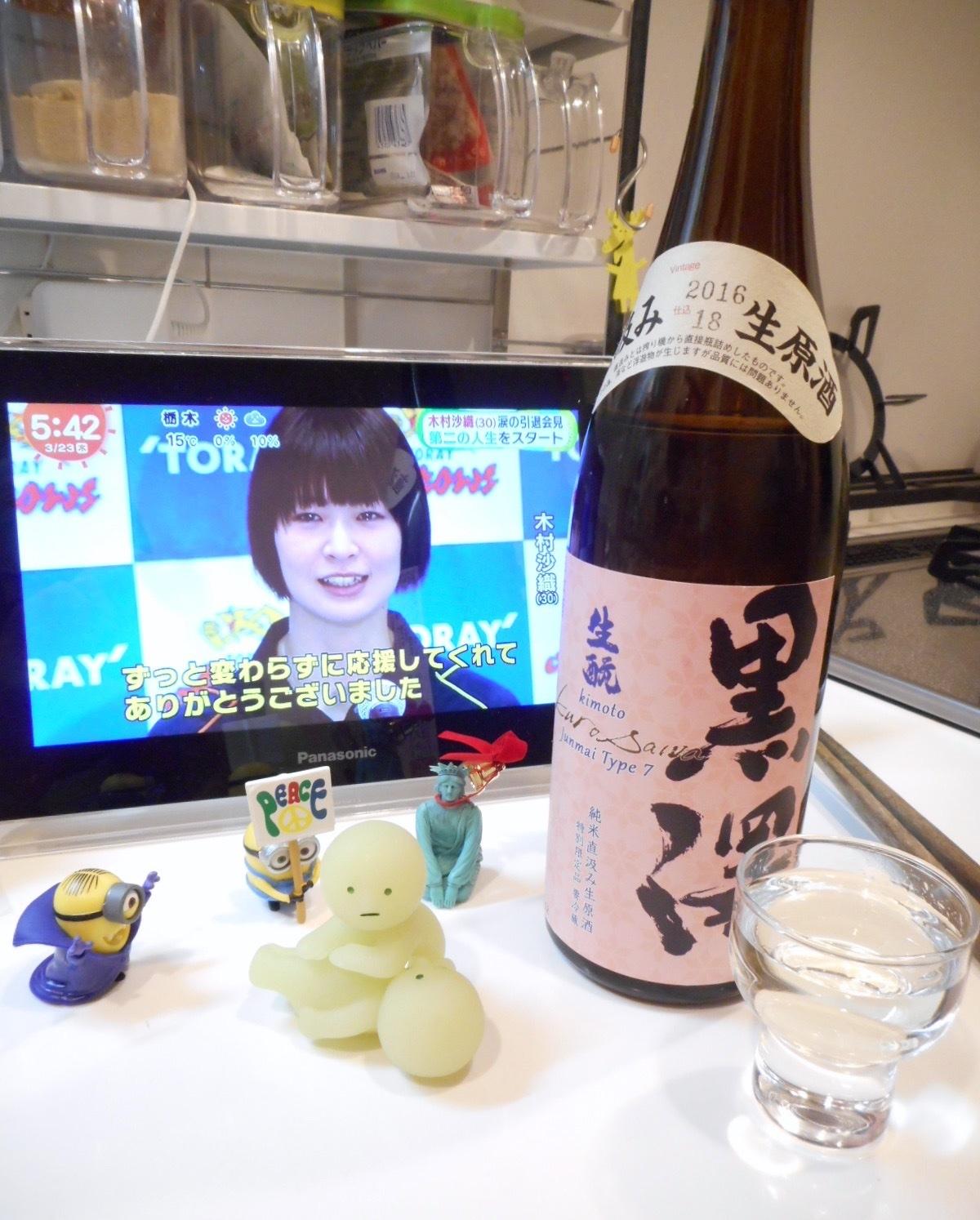 kurosawa_type7_28by5.jpg
