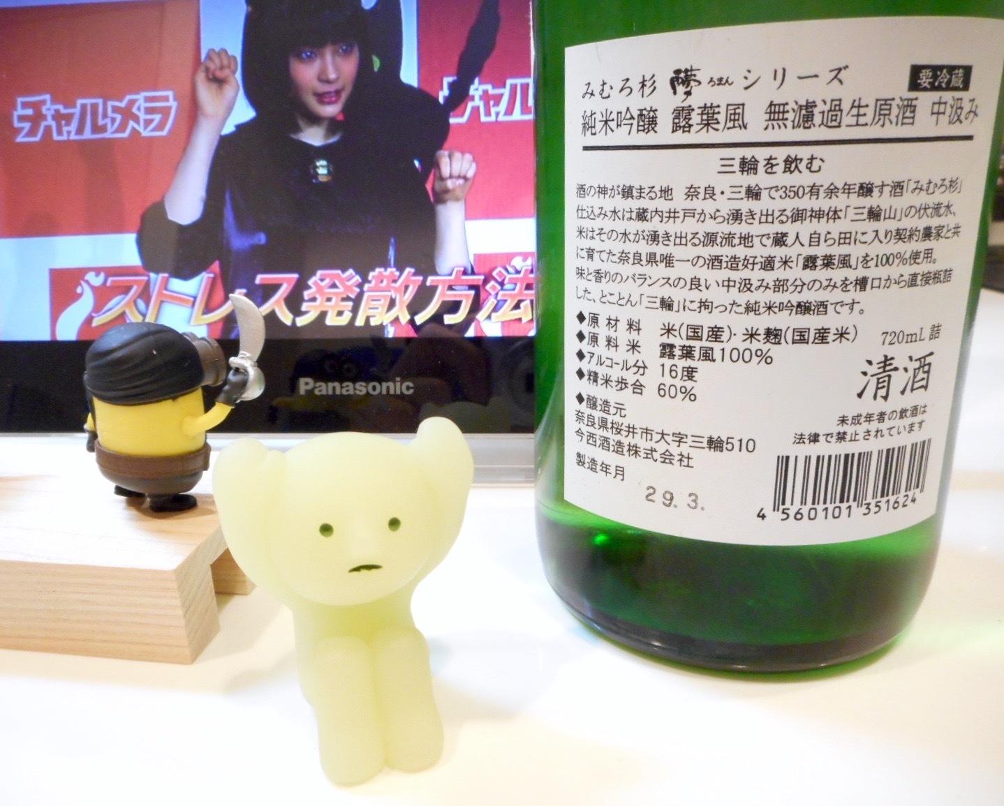 mimurosugi_tsuyuba_nama28by2.jpg