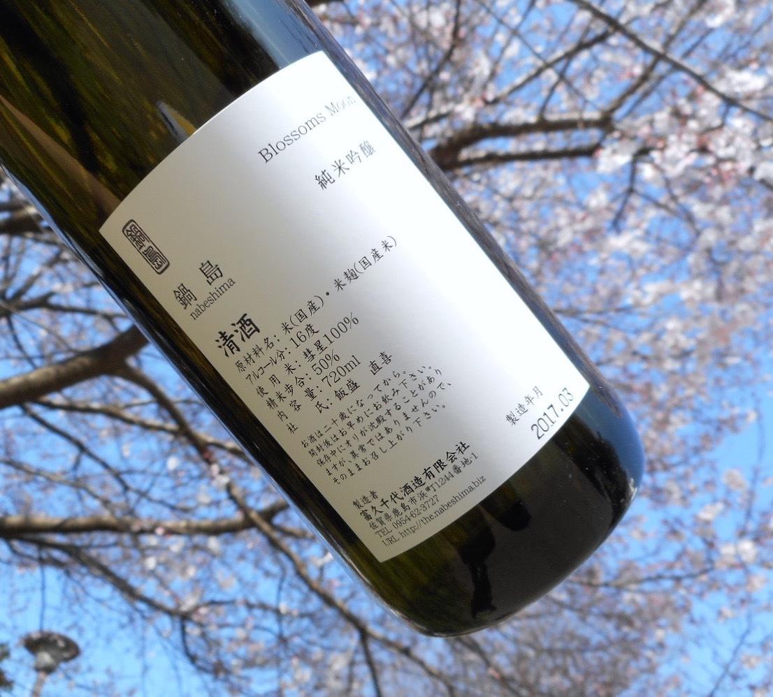 nabeshima_blossom28by2.jpg