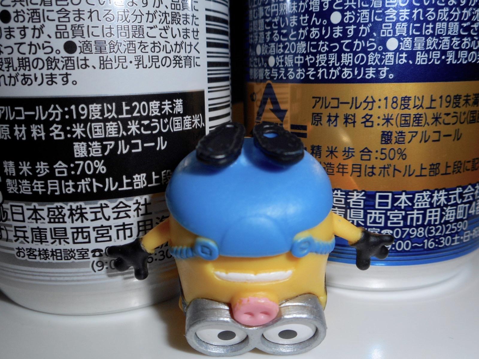 nihonsakari_namagenshu3.jpg