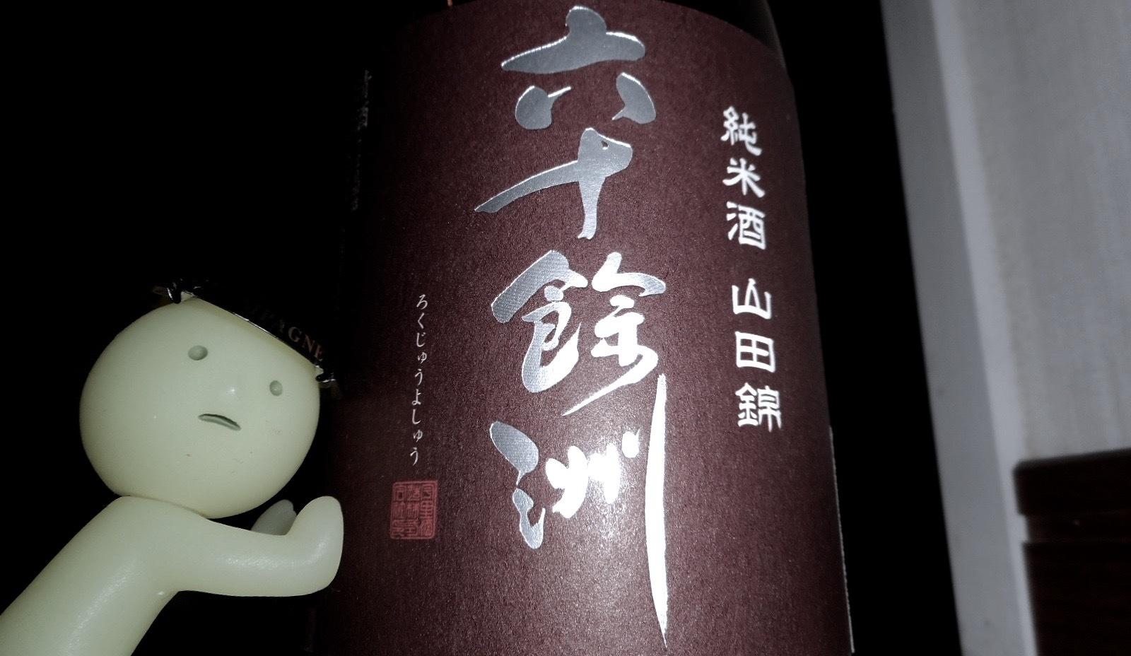 rokujuyoshu_junmai_nama28by12.jpg