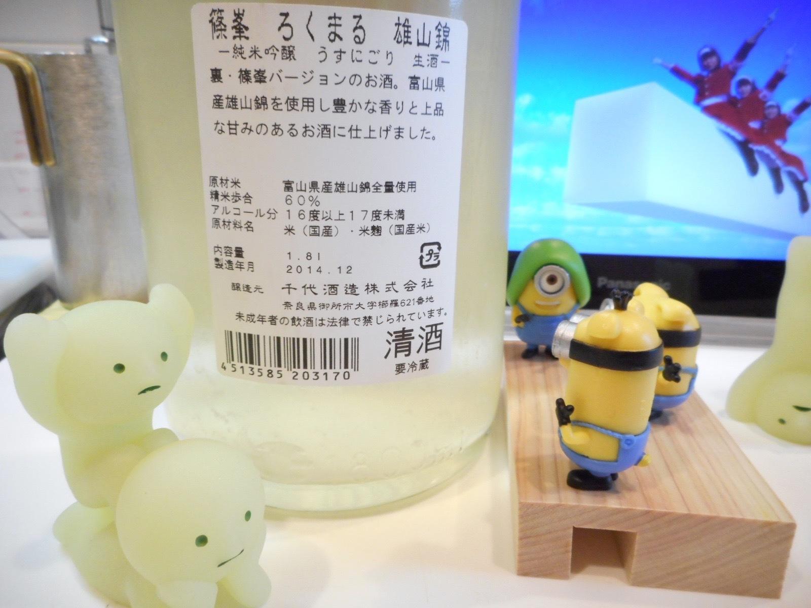 rokumaru_oyama_usunigori26by2.jpg