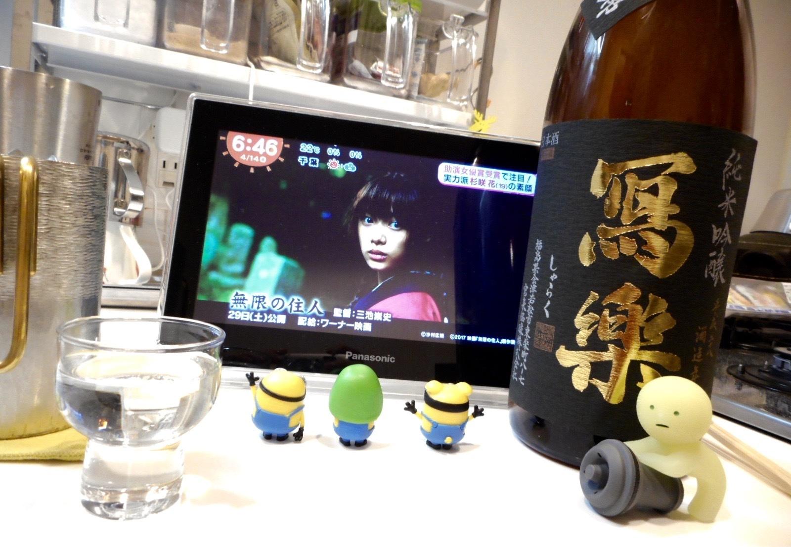 sharaku_yamada50nama28by14.jpg