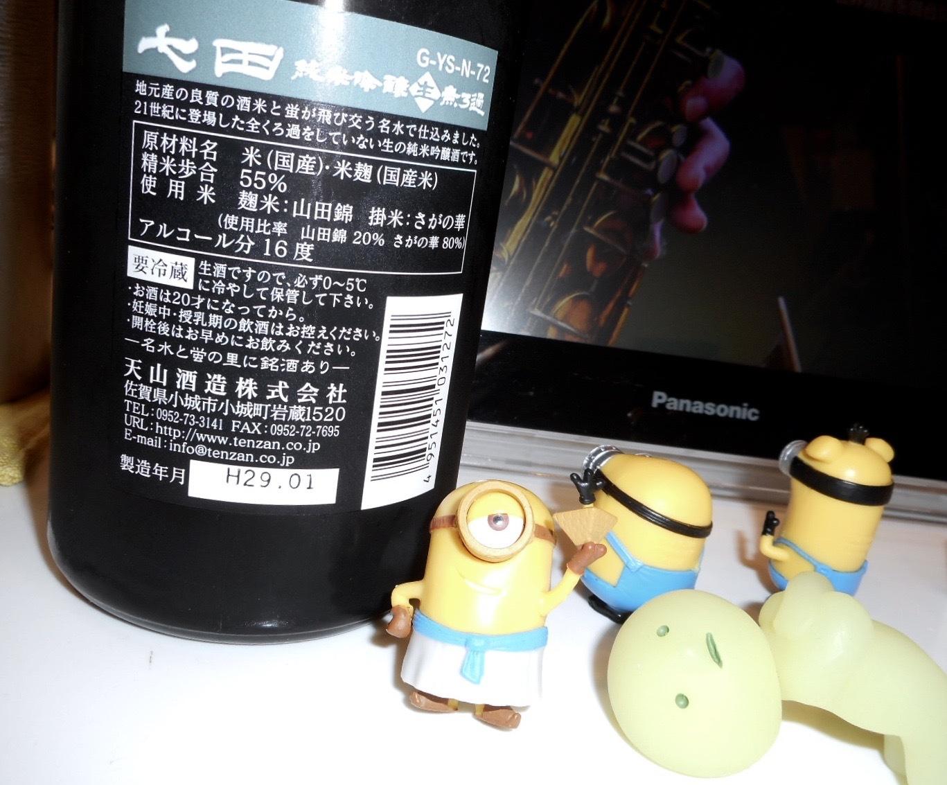 shichida_jungin_nama28by2.jpg
