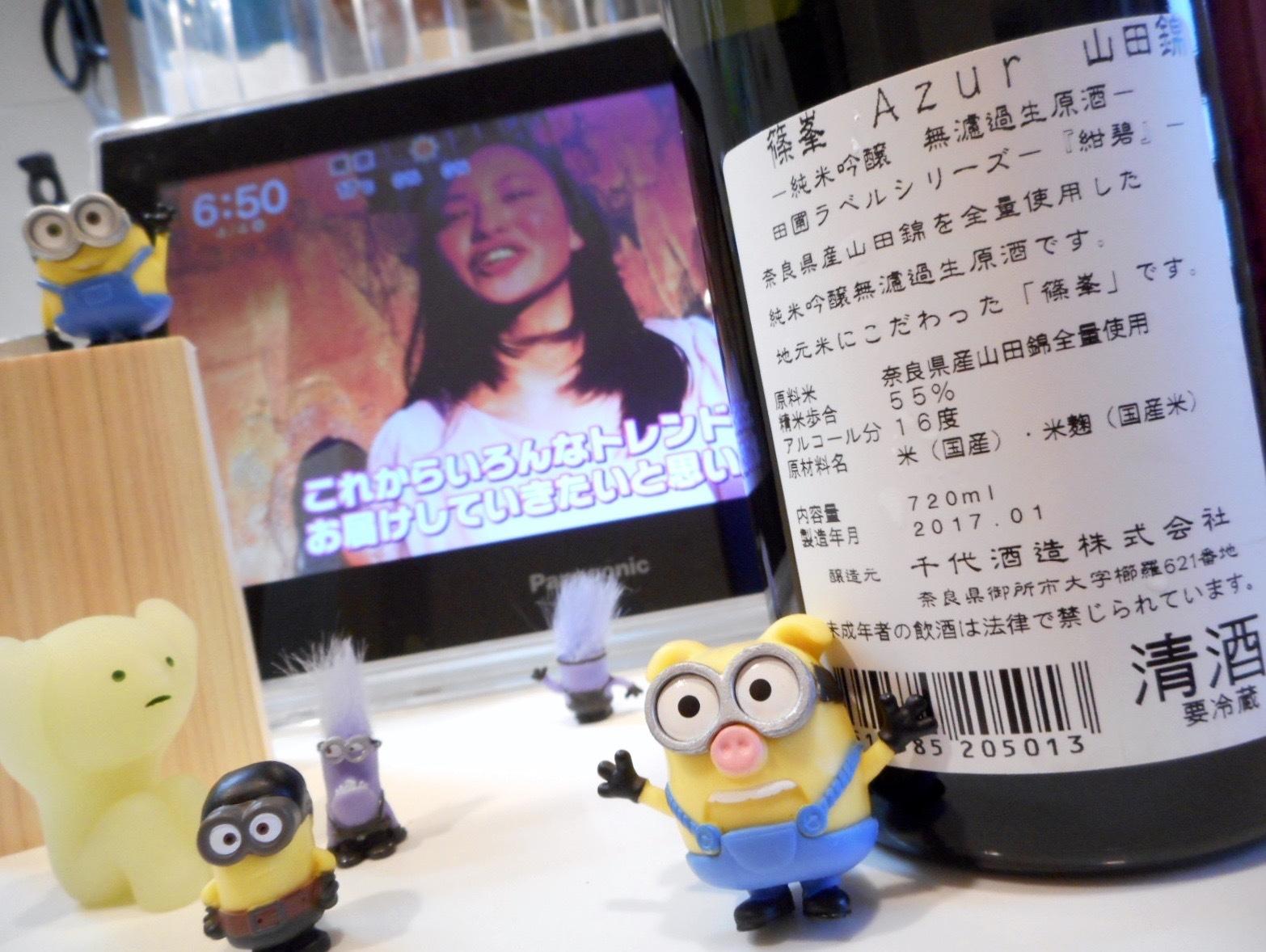 shinomine_azur_nama28by2.jpg