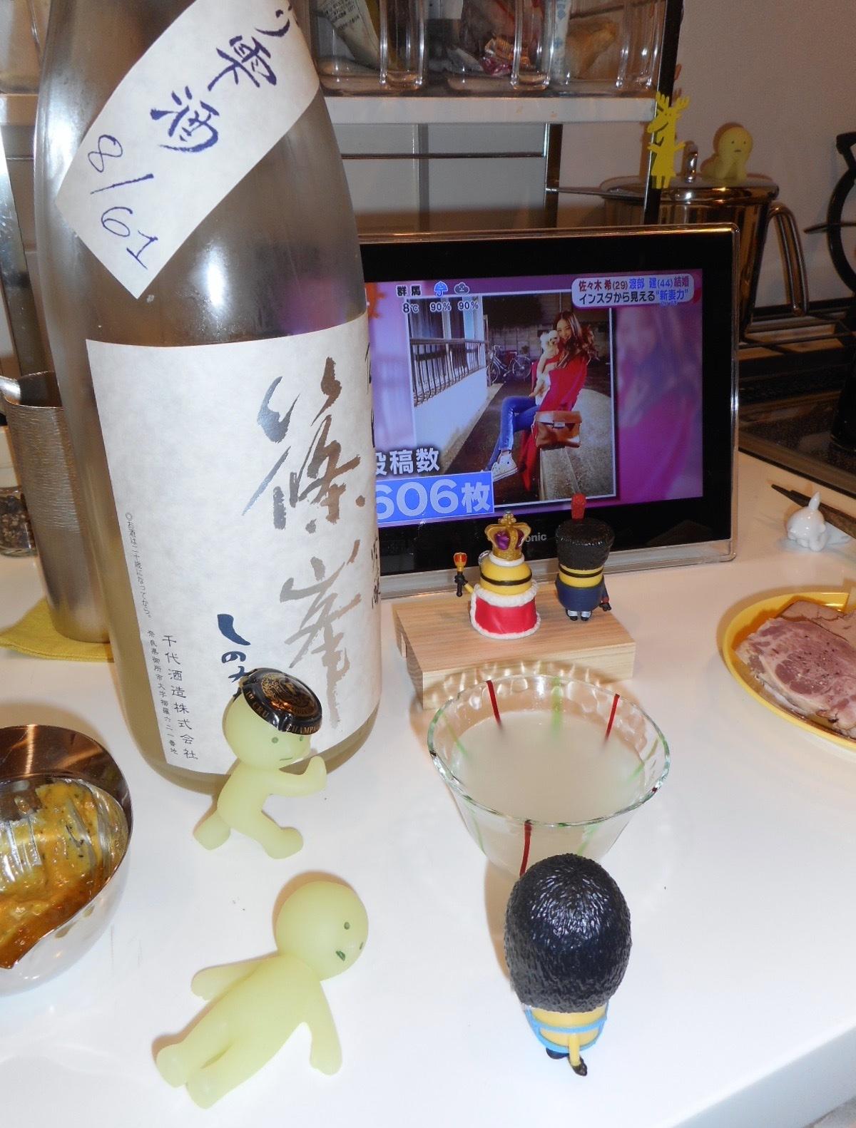shinomine_fukuro_omachi27by15.jpg