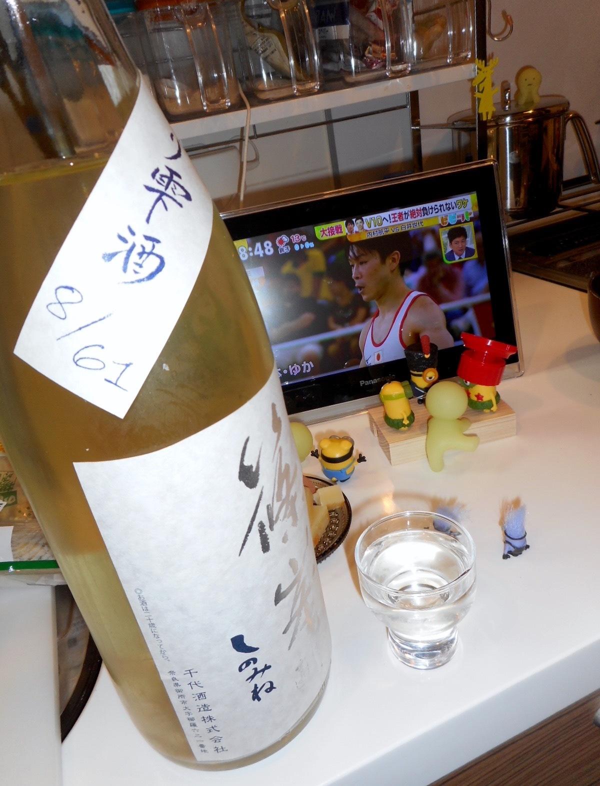 shinomine_fukuro_omachi27by6.jpg