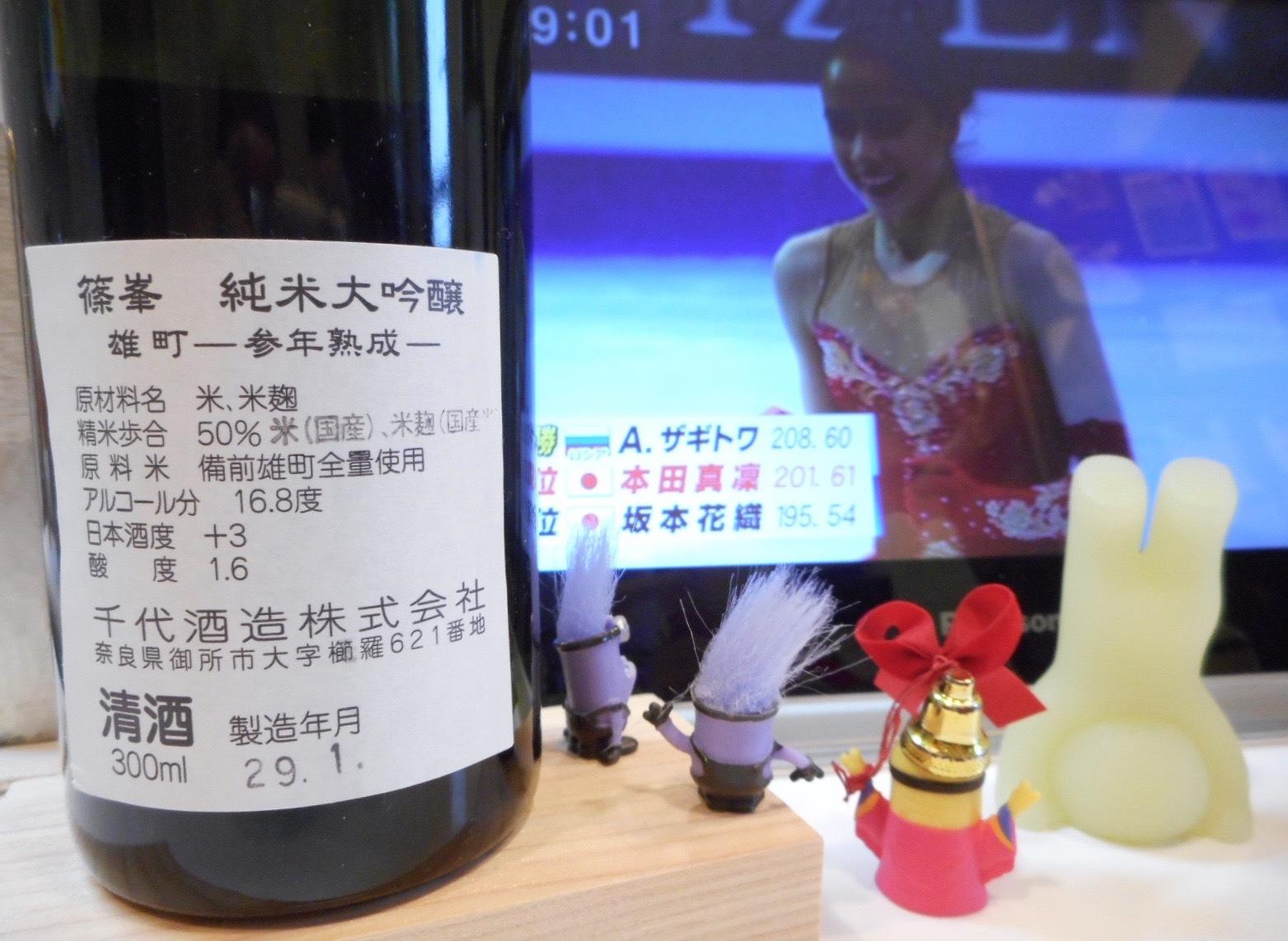 shinomine_jundai_omachi_3nen24by2.jpg
