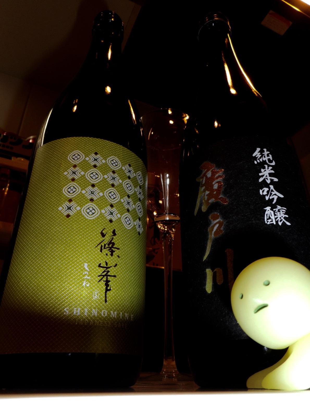 shinomine_vert_nama28by10.jpg