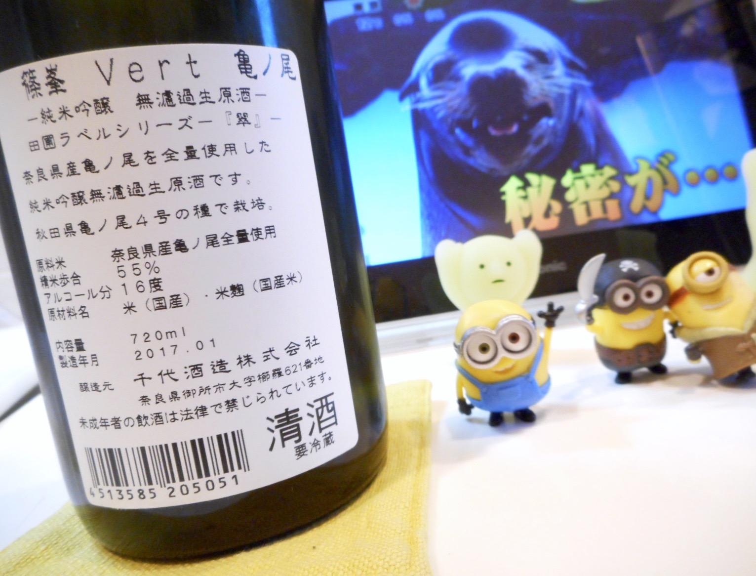 shinomine_vert_nama28by2.jpg