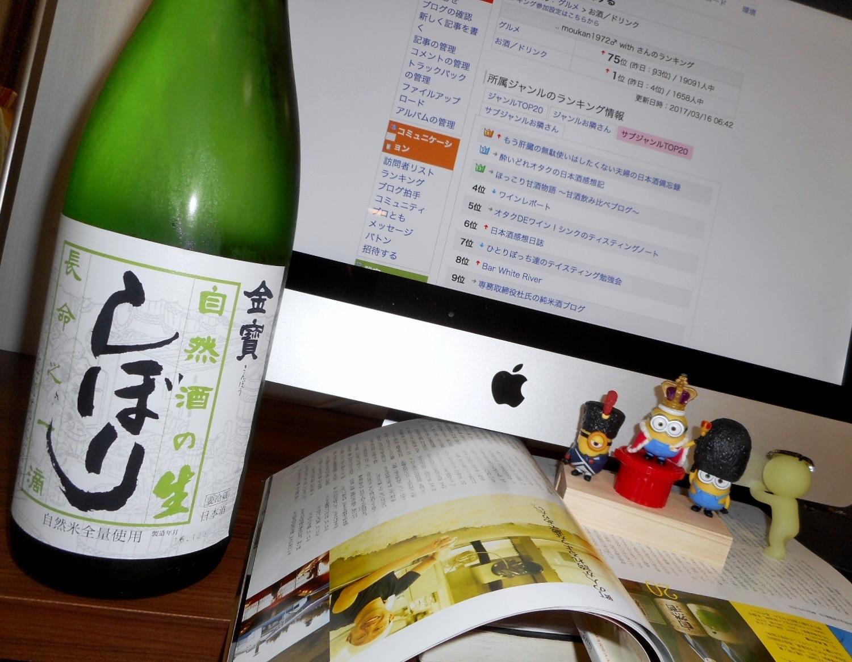 sizenshu_namashibori28by1.jpg