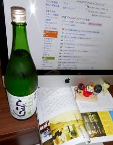 sizenshu_namashibori28by3.jpg