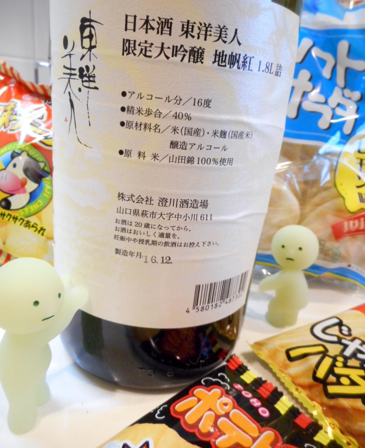 toyobijin_jipang_nama28by2.jpg