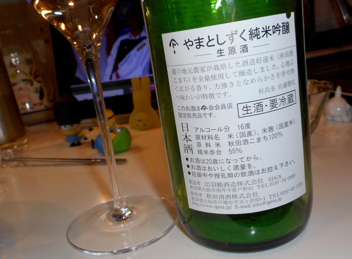 yamatoshizuku_jungin_jikazume28by2.jpg