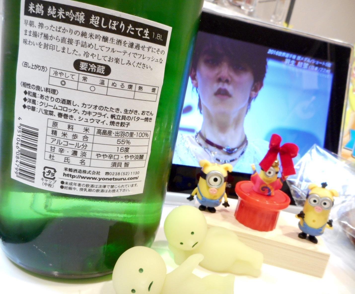 yonetsuru_jungin_shiboritate28by2.jpg