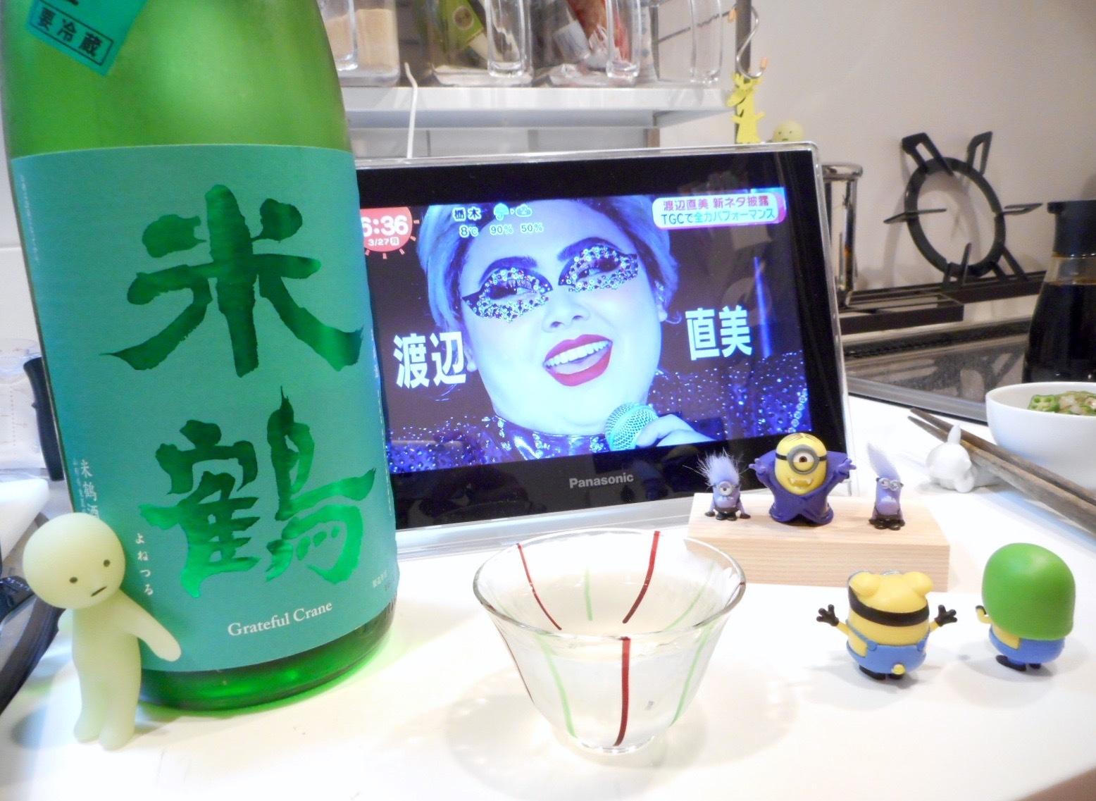 yonetsuru_karakuchi28by13.jpg
