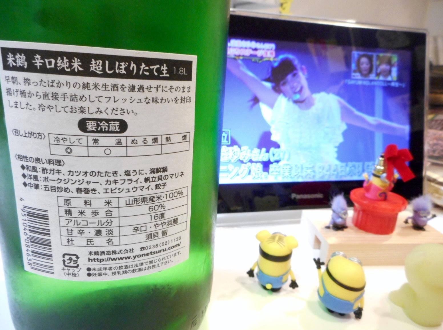 yonetsuru_karakuchi28by2.jpg