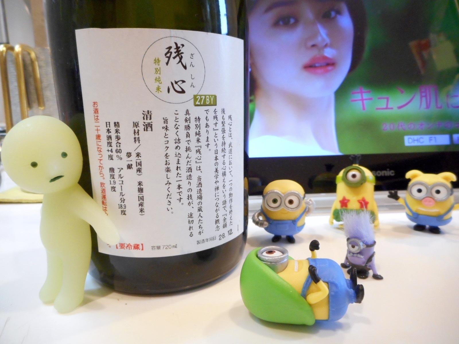 zanshin_tokujun_fukuro27by2.jpg