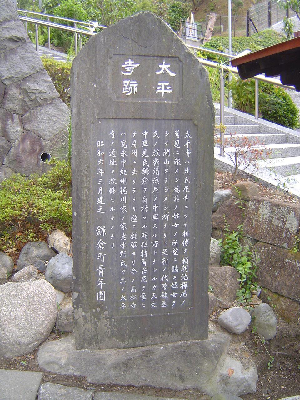 鎌倉:太平寺跡