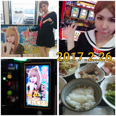 羽猫つばさのコスロットブログ、ビーディー亀田店様で来店実践