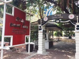 bangkok_snake_farm_image06.jpg