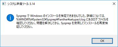 networkめも(初級) Windows10 マスタ作成 Sysprep失敗