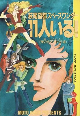 11nin-iru-comic.jpg