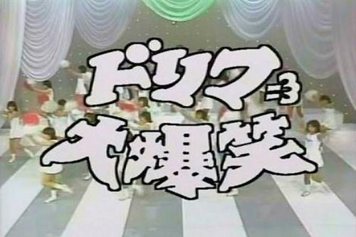 dorif-daibakusho.jpg