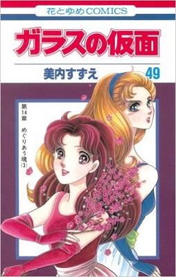 garasu-kamen-comic.jpg