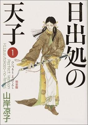 hiizurutokoro-comic.jpg