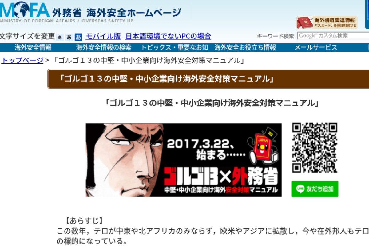 もちろん日本政府が秘密裏にゴルゴに呼ぶこともあるだろうが、隠すことなく堂々と外務省に呼び出すのは非常に危険だ。