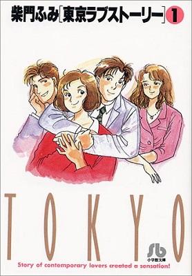 tokyo-love-story-comic.jpg