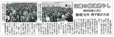 2017年3月12日創価学会静岡壮年男子部合同大会静岡文化会館清水平和会館